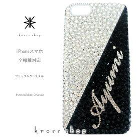 【全機種対応】iPhoneX iPhone8 iPhone7 iPhone7 iPhone6s PLUS アイフォン7 プラス Xperia XZ1 XZs XZ compact GALAXY S8 + メンズ スワロフスキー デコ メンズデコ スマホ 男 デコケース デコカバー -ツートーン ネーム入れ(ネーム、クリスタル)-
