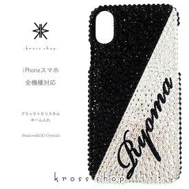 【全機種対応】iPhoneX iPhone8 iPhone7 iPhone7 iPhone6s PLUS アイフォン7 プラス Xperia XZ1 XZs XZ compact GALAXY S8 + メンズ スワロフスキー デコ メンズデコ スマホ 男 デコケース デコカバー -ツートーン ネーム入れ(ネーム、ブラック)-