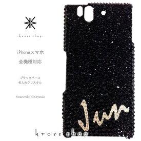 【全機種対応】iPhoneX iPhone8 iPhone7 iPhone7 iPhone6s PLUS アイフォン7 プラス Xperia XZ1 XZs XZ compact GALAXY S8 + メンズ スワロフスキー デコ メンズデコ スマホ 男 デコケース デコカバー -ブラックベース ネーム入れ(クリスタル縦入れ)-