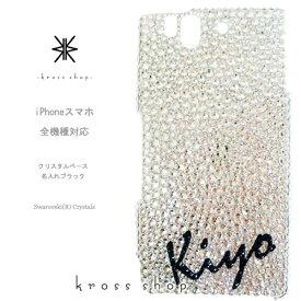 【全機種対応】iPhoneX iPhone8 iPhone7 iPhone7 iPhone6s PLUS アイフォン7 プラス Xperia XZ1 XZs XZ compact GALAXY S8 + メンズ スワロフスキー デコ メンズデコ スマホ 男 デコケース デコカバー -クリスタルベース ネーム入れ(ブラック縦入れ)-