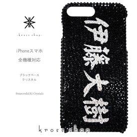 【全機種対応】iPhoneX iPhone8 iPhone7 iPhone7 iPhone6s PLUS アイフォン7 プラス Xperia XZ1 XZs XZ compact GALAXY S8 + メンズ スワロフスキー デコ メンズデコ スマホ 男 デコケース デコカバー -名入れ 名前 漢字 ひらがな かたかな-