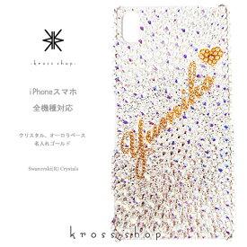 HUAWEI P20 Pro lite Mate10 Pro NOVA lite2 HW-01K HWV32 Android One X4 Y!mobile Yモバイル DIGNO J Nexus6 キラキラ スワロフスキー ケース カバー デコ デコケース デコカバー キラキラ デコ電 -クリスタル、オーロラ、ベースのネーム入れ(ゴールド)-