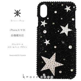【全機種対応】iPhoneX iPhone8 iPhone7 iPhone7 iPhone6s PLUS アイフォン7 プラス Xperia XZ1 XZs XZ compact GALAXY S8 + メンズ スワロフスキー デコ メンズデコ スマホ 男 デコケース デコカバー -ブラック、星柄ランダム-