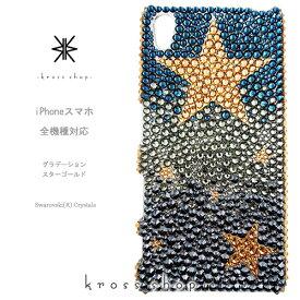 【全機種対応】iPhoneX iPhone8 iPhone7 iPhone7 iPhone6s PLUS アイフォン7 プラス Xperia XZ1 XZs XZ compact GALAXY S8 + メンズ スワロフスキー デコ メンズデコ スマホ 男 デコケース デコカバー -ゴールド星柄(ネイビー系グラデーション)-