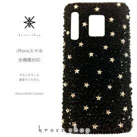 HUAWEI P20 Pro lite Mate10 Pro NOVA lite2 HW-01K HWV32 Android One X4 Y!mobile Yモバイル DIGNO J Nexus6 キラキラ スワロフスキー ケース カバー デコ デコケース デコカバー キラキラ デコ電 -スター 星柄ブラック(スワロ星型クリスタル使用)-