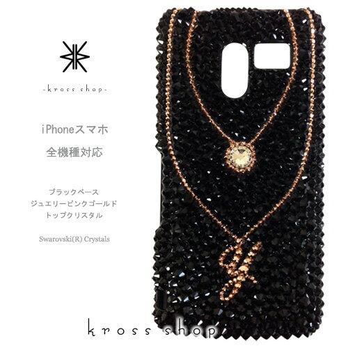 【全機種対応】iPhoneXS Max iPhoneXR iPhone8 iPhone7 PLUS Galaxy S10 + S9 XPERIA 1 Ace XZ3 XZ2 iPhone XS ケース iPhone XR スマホケース スワロフスキー デコ キラキラ デコケース デコカバー デコ電 -イニシャル2連ネックレスモチーフ(黒&ピンクゴールド)-