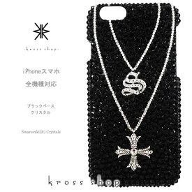 【全機種対応】iPhoneX iPhone8 iPhone7 iPhone7 iPhone6s PLUS アイフォン7 プラス Xperia XZ1 XZs XZ compact GALAXY S8 + メンズ スワロフスキー デコ メンズデコ スマホ 男 デコケース デコカバー -ネックレスモチーフ(クロス&イニシャル)-