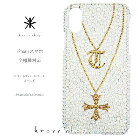 【全機種対応】iPhoneX iPhone8 iPhone7 iPhone7 iPhone6s PLUS アイフォン7 プラス Xperia XZ1 XZs XZ compact GALAXY S8 + メンズ スワロフスキー デコ メンズデコ スマホ 男 デコケース デコカバー -ネックレスモチーフ(24Kクロス&イニシャル)-