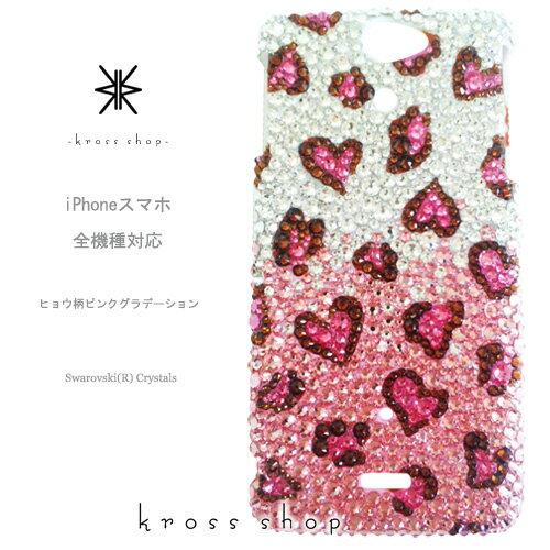 【全機種対応】iPhoneXS Max iPhoneXR iPhone8 iPhone7 PLUS Galaxy S10 + S9 XPERIA 1 Ace XZ3 XZ2 iPhone XS ケース iPhone XR スマホケース スワロフスキー デコ キラキラ デコケース デコカバー デコ電 かわいい -ハート豹柄&ピンクグラデーション-