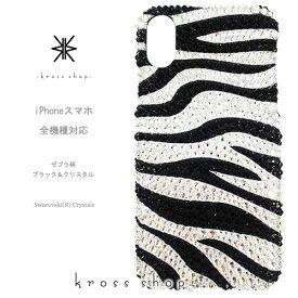 【全機種対応】iPhoneX iPhone8 iPhone7 iPhone7 iPhone6s PLUS アイフォン7 プラス Xperia XZ1 XZs XZ compact GALAXY S8 + メンズ スワロフスキー デコ メンズデコ スマホ 男 デコケース デコカバー -ゼブラ柄-
