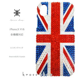 【全機種対応】iPhoneX iPhone8 iPhone7 iPhone7 iPhone6s PLUS アイフォン7 プラス Xperia XZ1 XZs XZ compact GALAXY S8 + メンズ スワロフスキー デコ メンズデコ スマホ 男 デコケース デコカバー -ユニオンジャック-