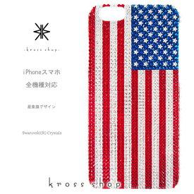 【全機種対応】iPhoneX iPhone8 iPhone7 iPhone7 iPhone6s PLUS アイフォン7 プラス Xperia XZ1 XZs XZ compact GALAXY S8 + メンズ スワロフスキー デコ メンズデコ スマホ 男 デコケース デコカバー -アメリカ国旗 星条旗 国旗-