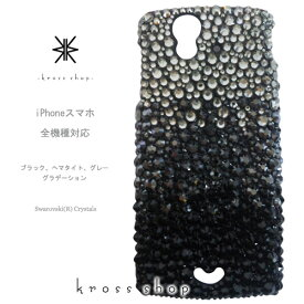 【全機種対応】iPhoneX iPhone8 iPhone7 iPhone7 iPhone6s PLUS アイフォン7 プラス Xperia XZ1 XZs XZ compact GALAXY S8 + メンズ スワロフスキー デコ メンズデコ スマホ 男 デコケース デコカバー -ブラック グラデーション-:KrossShop(クロスショップ)