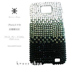 【全機種対応】iPhoneX iPhone8 iPhone7 iPhone7 iPhone6s PLUS アイフォン7 プラス Xperia XZ1 XZs XZ compact GALAXY S8 + メンズ スワロフスキー デコ メンズデコ スマホ 男 デコケース デコカバー -ブラック&クリスタル グラデーション-