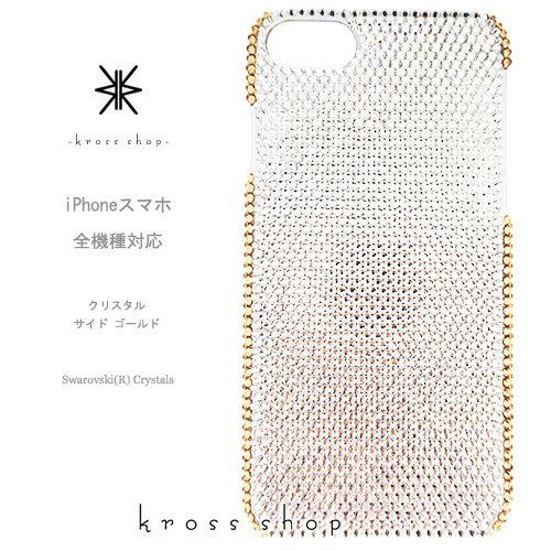 【全機種対応】iPhoneXS Max iPhoneXR iPhone8 iPhone7 PLUS Galaxy S10 + S9 XPERIA 1 Ace XZ3 XZ2 iPhone XS ケース iPhone XR スマホケース スワロフスキー デコ キラキラ デコケース デコカバー デコ電 かわいい -クリスタルベース、サイドゴールドライン-