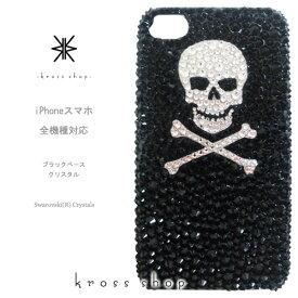 【全機種対応】iPhoneX iPhone8 iPhone7 iPhone7 iPhone6s PLUS アイフォン7 プラス Xperia XZ1 XZs XZ compact GALAXY S8 + メンズ スワロフスキー デコ メンズデコ スマホ 男 デコケース デコカバー -スカル(ブラックベース)-
