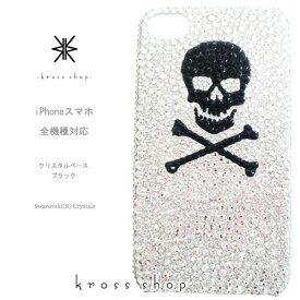 【全機種対応】iPhoneX iPhone8 iPhone7 iPhone7 iPhone6s PLUS アイフォン7 プラス Xperia XZ1 XZs XZ compact GALAXY S8 + メンズ スワロフスキー デコ メンズデコ スマホ 男 デコケース デコカバー -スカル(クリスタルベース)-