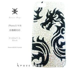 【全機種対応】iPhoneX iPhone8 iPhone7 iPhone7 iPhone6s PLUS アイフォン7 プラス Xperia XZ1 XZs XZ compact GALAXY S8 + メンズ スワロフスキー デコ メンズデコ スマホ 男 デコケース デコカバー -トライバル ドラゴン(クリスタルベース)-