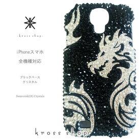 【全機種対応】iPhoneX iPhone8 iPhone7 iPhone7 iPhone6s PLUS アイフォン7 プラス Xperia XZ1 XZs XZ compact GALAXY S8 + メンズ スワロフスキー デコ メンズデコ スマホ 男 デコケース デコカバー -トライバル ドラゴン(ブラックベース)-
