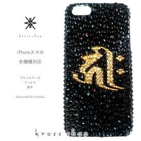 【全機種対応】iPhoneX iPhone8 iPhone7 iPhone7 iPhone6s PLUS アイフォン7 プラス Xperia XZ1 XZs XZ compact GALAXY S8 + メンズ スワロフスキー デコ メンズデコ スマホ 男 デコケース デコカバー -24金GOLD選べる梵字(ぼんじ)ブラックベース-