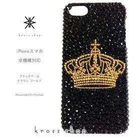 【全機種対応】iPhoneX iPhone8 iPhone7 iPhone7 iPhone6s PLUS アイフォン7 プラス Xperia XZ1 XZs XZ compact GALAXY S8 + メンズ スワロフスキー デコ メンズデコ スマホ 男 デコケース デコカバー -24金GOLD(クラウン ブラックベース)-