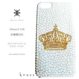 【全機種対応】iPhoneX iPhone8 iPhone7 iPhone7 iPhone6s PLUS アイフォン7 プラス Xperia XZ1 XZs XZ compact GALAXY S8 + メンズ スワロフスキー デコ メンズデコ スマホ 男 デコケース デコカバー -24金GOLD(クラウン、ホワイトベース)-