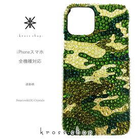 【全機種対応】iPhoneX iPhone8 iPhone7 iPhone7 iPhone6s PLUS アイフォン7 プラス Xperia XZ1 XZs XZ compact GALAXY S8 + メンズ スワロフスキー デコ メンズデコ スマホ 男 デコケース デコカバー -迷彩柄、カモフラージュ柄-