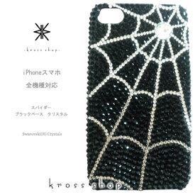 【全機種対応】iPhoneX iPhone8 iPhone7 iPhone7 iPhone6s PLUS アイフォン7 プラス Xperia XZ1 XZs XZ compact GALAXY S8 + メンズ スワロフスキー デコ メンズデコ スマホ 男 デコケース デコカバー -スパイダー柄(ブラック)-