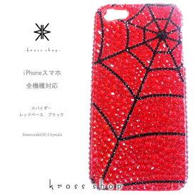 【全機種対応】iPhoneX iPhone8 iPhone7 iPhone7 iPhone6s PLUS アイフォン7 プラス Xperia XZ1 XZs XZ compact GALAXY S8 + メンズ スワロフスキー デコ メンズデコ スマホ 男 デコケース デコカバー -スパイダー柄(レッド)-