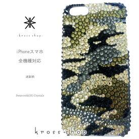 【全機種対応】iPhoneX iPhone8 iPhone7 iPhone7 iPhone6s PLUS アイフォン7 プラス Xperia XZ1 XZs XZ compact GALAXY S8 + メンズ スワロフスキー デコ メンズデコ スマホ 男 デコケース デコカバー -迷彩柄、カモフラージュ柄(ブラック系)-