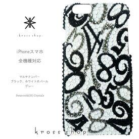 【全機種対応】iPhoneX iPhone8 iPhone7 iPhone7 iPhone6s PLUS アイフォン7 プラス Xperia XZ1 XZs XZ compact GALAXY S8 + メンズ スワロフスキー デコ メンズデコ スマホ 男 デコケース デコカバー 数字 -マルチナンバー-