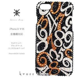 【全機種対応】iPhoneX iPhone8 iPhone7 iPhone7 iPhone6s PLUS アイフォン7 プラス Xperia XZ1 XZs XZ compact GALAXY S8 + メンズ スワロフスキー デコ スマホ 男 デコケース デコカバー 数字 -マルチナンバー(ブラック&ゴールド)-