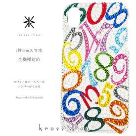 【全機種対応】iPhoneX iPhone8 iPhone7 iPhone7 iPhone6s PLUS アイフォン7 プラス Xperia XZ1 XZs XZ compact GALAXY S8 + メンズ スワロフスキー デコ メンズデコ スマホ 男 デコケース デコカバー 数字 -マルチナンバー(からふる)-