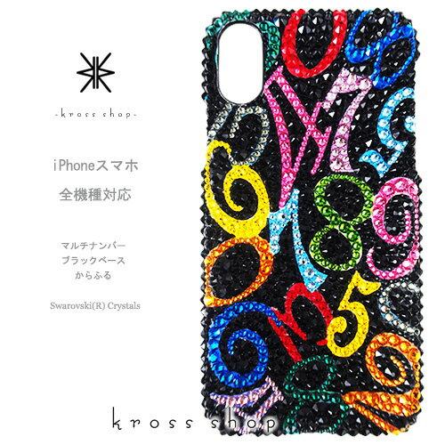 【全機種対応】iPhoneX iPhone8 iPhone7 iPhone6S PLUS se Galaxy S9 S8 S7 + XPERIA XZ2 XZ1 XZs iPhoneXケース iPhone7ケース スマホケース スワロフスキー デコ キラキラ デコケース デコカバー デコ電 かわいい 数字 -マルチナンバー(からふる、ブラック)-