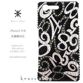 【全機種対応】iPhoneX iPhone8 iPhone7 iPhone7 iPhone6s PLUS アイフォン7 プラス Xperia XZ1 XZs XZ compact GALAXY S8 + メンズ スワロフスキー デコ スマホ 男 デコケース デコカバー 数字 -マルチナンバー(ブラック&ブラックダイヤ)-