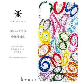 【全機種対応】iPhoneX iPhone8 iPhone7 iPhone7 iPhone6s PLUS アイフォン7 プラス Xperia XZ1 XZs XZ compact GALAXY S8 + メンズ スワロフスキー デコ スマホ 男 デコケース デコカバー 数字 -マルチナンバー(からふるクリスタルベース)-