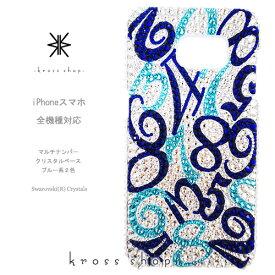 【全機種対応】iPhoneX iPhone8 iPhone7 iPhone7 iPhone6s PLUS アイフォン7 プラス Xperia XZ1 XZs XZ compact GALAXY S8 + メンズ スワロフスキー デコ メンズデコ スマホ 男 デコケース デコカバー 数字 -マルチナンバー(ブルー系2色)-