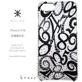 【全機種対応】iPhoneX iPhone8 iPhone7 iPhone7 iPhone6s PLUS アイフォン7 プラス Xperia XZ1 XZs XZ compact GALAXY S8 + メンズ スワロフスキー デコ スマホ 男 デコケース デコカバー 数字 -マルチナンバー(ブラック&ヘマタイト)-