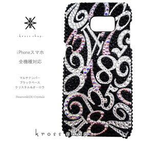 【全機種対応】iPhoneX iPhone8 iPhone7 iPhone7 iPhone6s PLUS アイフォン7 プラス Xperia XZ1 XZs XZ compact GALAXY S8 + メンズ スワロフスキー デコ スマホ 男 デコケース デコカバー 数字 -マルチナンバー(クリスタル、オーロラ)-