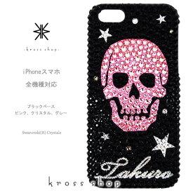 【全機種対応】iPhoneX iPhone8 iPhone7 iPhone7 iPhone6s PLUS アイフォン7 プラス Xperia XZ1 XZs XZ compact GALAXY S8 + メンズ スワロフスキー デコ メンズデコ スマホ 男 デコケース デコカバー -スカル 骸骨&ネーム入れ(ブラックベース)-名入れ
