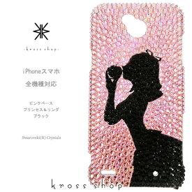 【au】HTC10 HTC J butterfly HTV32 HTV31 isai Beat vivid LGV34 LGV32 miraie BASIO2 INFOBAR KYL23 KYV32 A03 スワロフスキー ケース カバー デコ スワロ デコケース デコカバー キラキラ デコ電 -プリンセス 白雪姫 シルエット(ピンクベース)-: