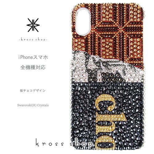 【全機種対応】iPhoneX iPhone8 iPhone7 iPhone6S PLUS se Galaxy S9 S8 S7 + XPERIA XZ2 XZ1 XZs iPhoneXケース iPhone7ケース スマホケース スワロフスキー デコ キラキラ デコケース デコカバー デコ電 かわいい -板チョコデザイン-