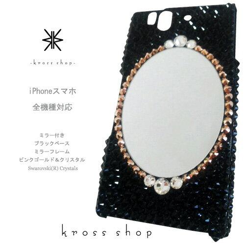 【全機種対応】iPhoneXS Max iPhoneXR iPhone8 iPhone7 PLUS Galaxy S10 + S9 XPERIA 1 Ace XZ3 XZ2 iPhone XS ケース iPhone XR スマホケース スワロフスキー デコ キラキラ デコケース デコカバー デコ電 かわいい 鏡(ミラー)デコケース -1(ブラック)-