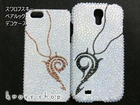 【全機種対応】iPhoneX iPhone8 iPhone7 iPhone7 iPhone6s PLUS アイフォン7 プラス Xperia XZ1 XZs XZ compact GALAXY S8 + メンズ スワロフスキー デコ メンズデコ スマホ 男 デコケース デコカバー -ペアルック(ジュエリーハート)-