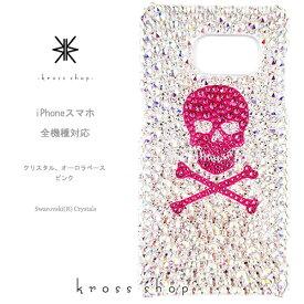 【全機種対応】iPhoneX iPhone8 iPhone7 iPhone7 iPhone6s PLUS アイフォン7 プラス Xperia XZ1 XZs XZ compact GALAXY S8 + メンズ スワロフスキー デコ メンズデコ スマホ 男 デコケース デコカバー -スカル 骸骨 クリスタル&オーロラベース-