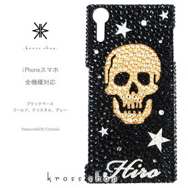 【全機種対応】iPhoneX iPhone8 iPhone7 iPhone7 iPhone6s PLUS アイフォン7 プラス Xperia XZ1 XZs XZ compact GALAXY S8 + メンズ スワロフスキー デコ メンズデコ スマホ 男 デコケース デコカバー -スカルGOLD 骸骨&ネーム入れ(ブラックベース)-名入れ