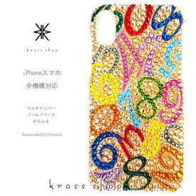 【全機種対応】iPhoneX iPhone8 iPhone7 iPhone7 iPhone6s PLUS アイフォン7 プラス Xperia XZ1 XZs XZ compact GALAXY S8 + メンズ スワロフスキー デコ スマホ 男 デコケース デコカバー 数字 -マルチナンバー(からふるゴールドベース)-