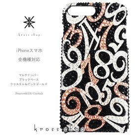 【全機種対応】iPhoneX iPhone8 iPhone7 iPhone7 iPhone6s PLUS アイフォン7 プラス Xperia XZ1 XZs XZ compact GALAXY S8 + メンズ スワロフスキー デコ スマホ 男 デコケース デコカバー 数字 -マルチナンバー(ピンクゴールド、クリスタル)-