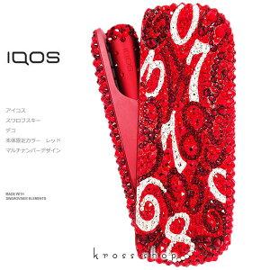【新型IQOS本体キット込み】アイコス3 IQOS3 本体 キット アイコス IQOS 限定カラー レッド 赤 ラディアンレッド 電子タバコ カスタム キャップ ドアカバー デコ アイコスキャップ IQOSキャップ