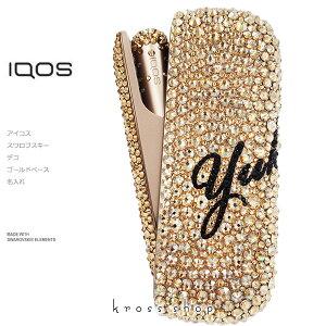 【新型IQOS本体キット込み】アイコス3 デュオ IQOS3 DUO 本体 キット アイコス IQOS ブリリアントゴールド 電子タバコ キャップ ドアカバー デコ アイコスキャップ IQOSキャップ スワロフスキー キ